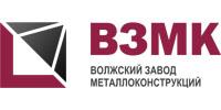 ООО «Волжский завод металлоконструкций»
